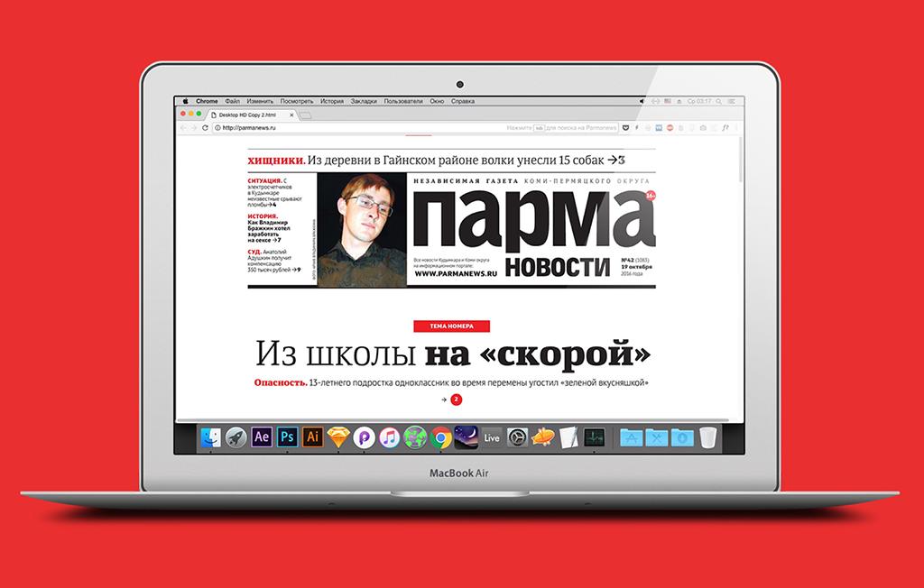 Парма-Новости подписка
