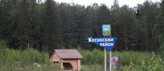 1 марта Косинский район отпразднует свое 95-летие