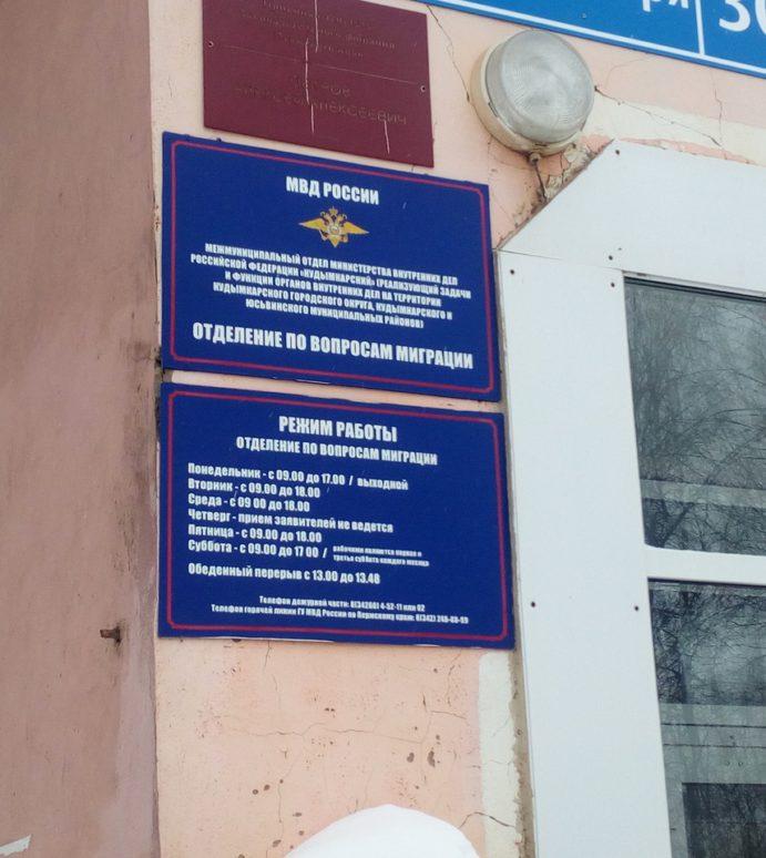В миграционной службе Кудымкара будет новый начальник?
