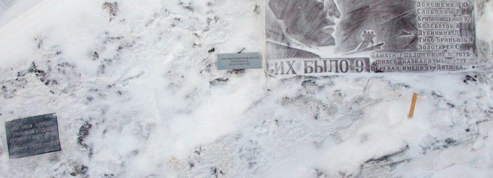 Трое кудымкарцев побывали на перевале Дятлова