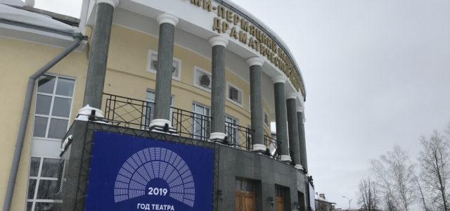 Итоги «Золотой маски» озвучат сегодня. Кудымкарский театр в числе номинантов
