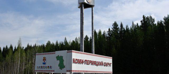 Пять районов Пармы готовы стать муниципальными округами