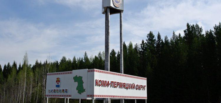 Со 2 июля районы Пармы станут муниципальными округами