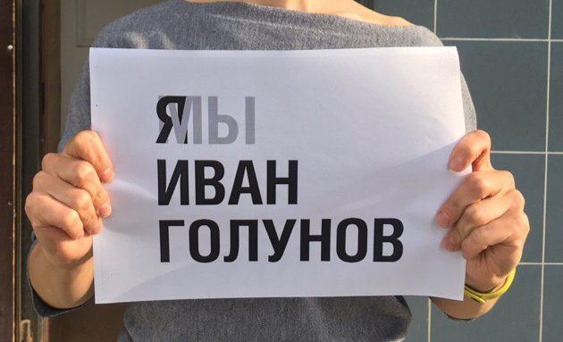 Как в Кудымкаре, Перми и Москве в День России звучало имя Ивана Голунова