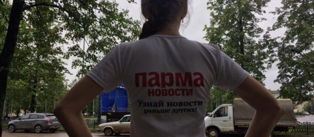 Парма-Новости вошла в ТОП-20 самых цитируемых СМИ Пермского края