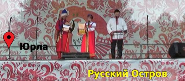 Елена Зырянова посетила фестиваль Русский Остров в Юрле