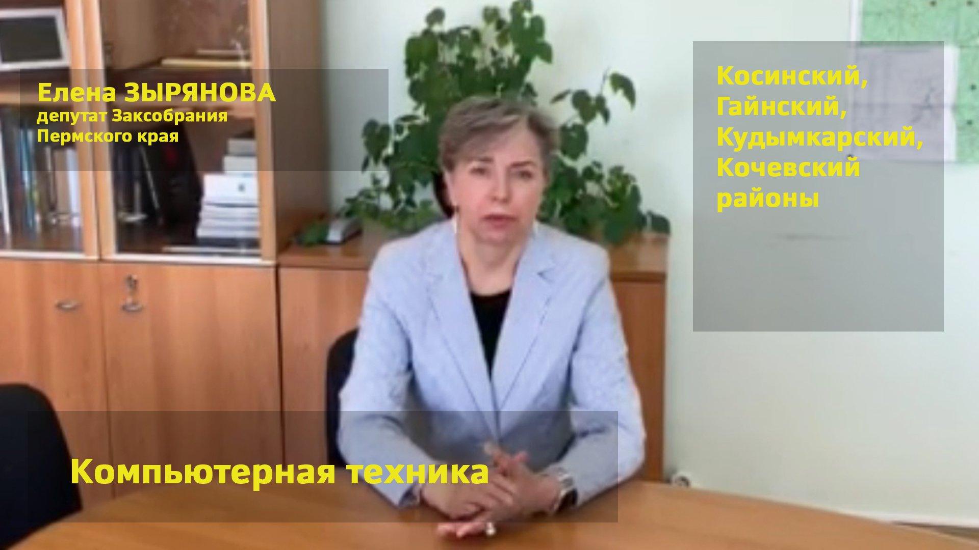 Елена Зырянова