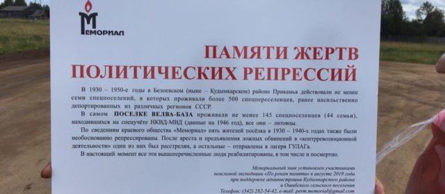 Сотрудникам пермского «Мемориала» грозят уголовным делом. Накануне им не разрешили установить памятный знак
