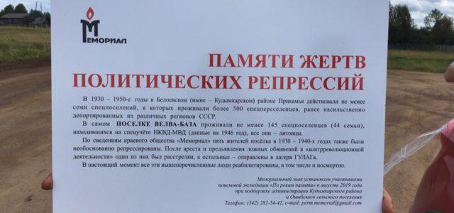 Сотрудникам пермского «Мемориала» грозят уголовным делом. Накануне им не разрешили установить памятный знак в Кудымкарском районе