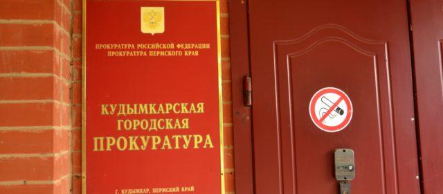 В действиях работников Окружной больницы прокуратура выявила нарушения