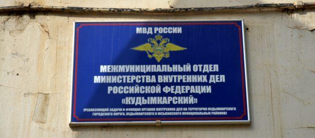 Экспедиция «Мемориала» в Кудымкарском районе. Полицейские возбудили уголовное дело