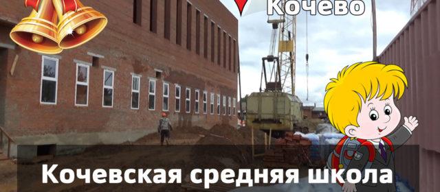 Елена Зырянова лично контролирует строительство Кочевской средней школы