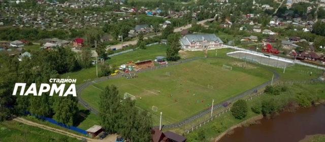 В Кудымкаре собирают деньги на благоустройство стадиона Парма