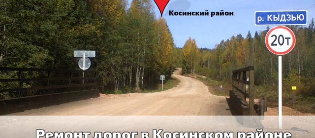 Строительство и ремонт дорог в Косинском районе