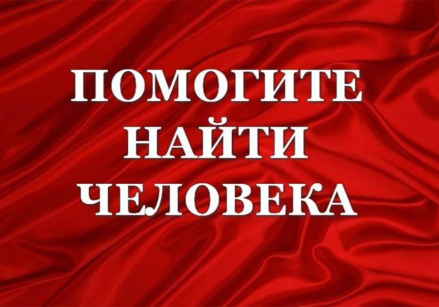 Помогите найти человека в Приднестровье